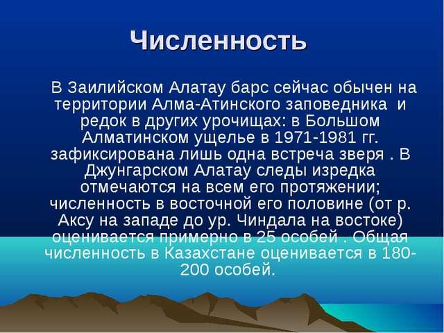 Численность В Заилийском Алатау барс сейчас обычен на территории Алма-Атинско...