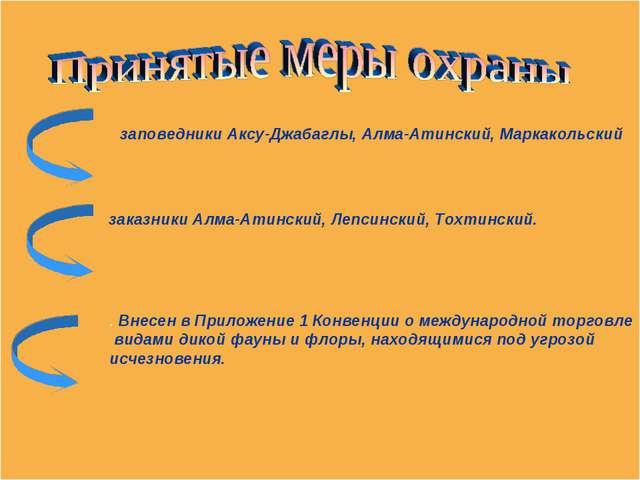 заповедники Аксу-Джабаглы, Алма-Атинский, Маркакольский заказники Алма-Атинс...