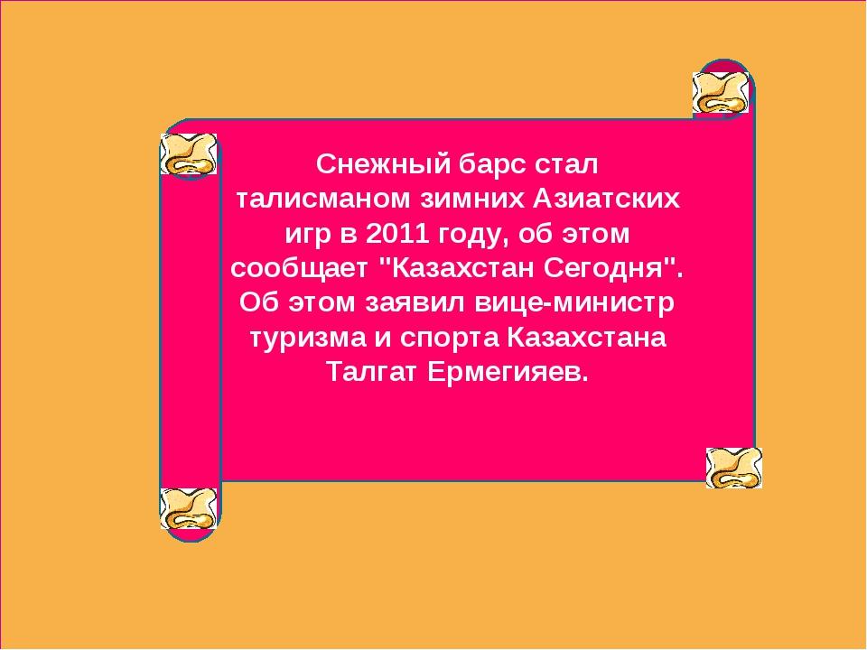 Снежный барс стал талисманом зимних Азиатских игр в 2011 году, об этом сообща...