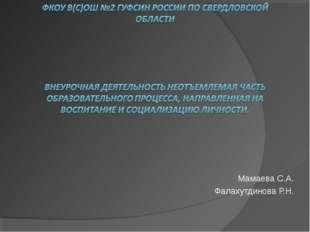 Мамаева С.А. Фалахутдинова Р.Н.