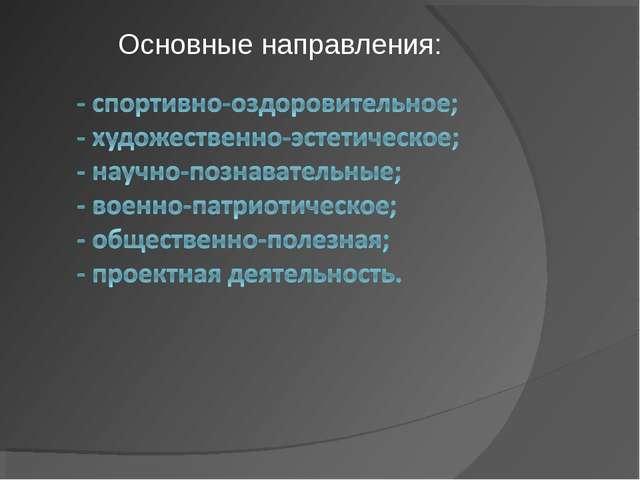 Основные направления: