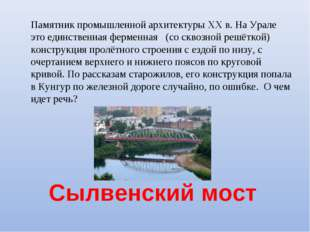 Сылвенский мост Памятник промышленной архитектуры ХХ в. На Урале это единств