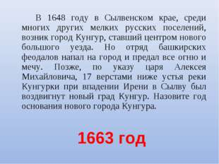 1663 год В 1648 году в Сылвенском крае, среди многих других мелких русских