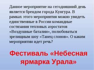 Фестиваль «Небесная ярмарка Урала» Данное мероприятие на сегодняшний день яв