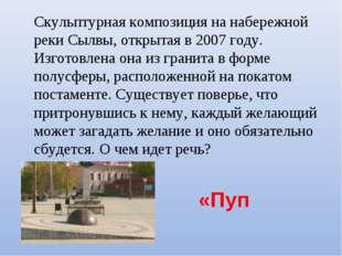 «Пуп Земли» Скульптурная композиция на набережной реки Сылвы, открытая