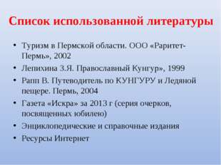 Список использованной литературы Туризм в Пермской области. ООО «Раритет-Перм