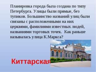 Киттарская Планировка города была создана по типу Петербурга. Улицы были пря