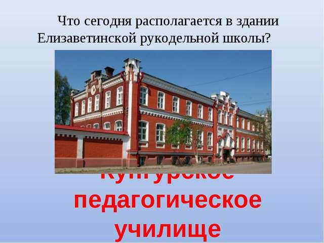 Кунгурское педагогическое училище Что сегодня располагается в здании Елизав...