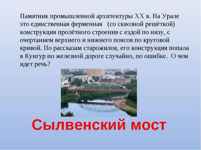 Сылвенский мост Памятник промышленной архитектуры ХХ в. На Урале это единств...