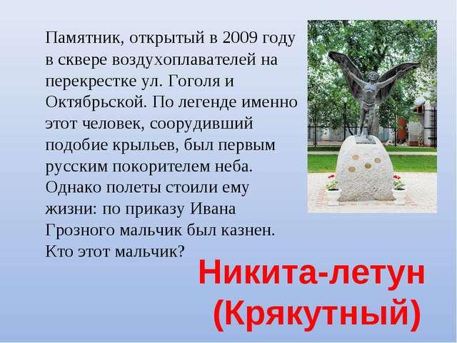 Никита-летун (Крякутный) Памятник, открытый в 2009 году в сквере воздухоплав...
