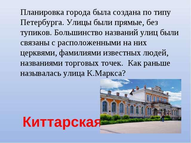 Киттарская Планировка города была создана по типу Петербурга. Улицы были пря...