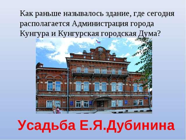 Усадьба Е.Я.Дубинина Как раньше называлось здание, где сегодня располагается...