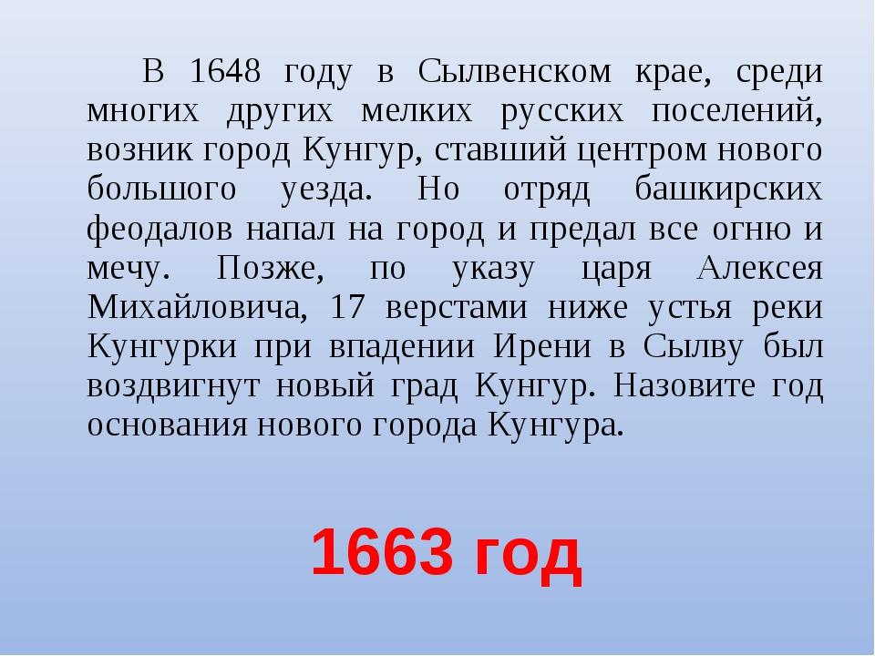 1663 год В 1648 году в Сылвенском крае, среди многих других мелких русских...