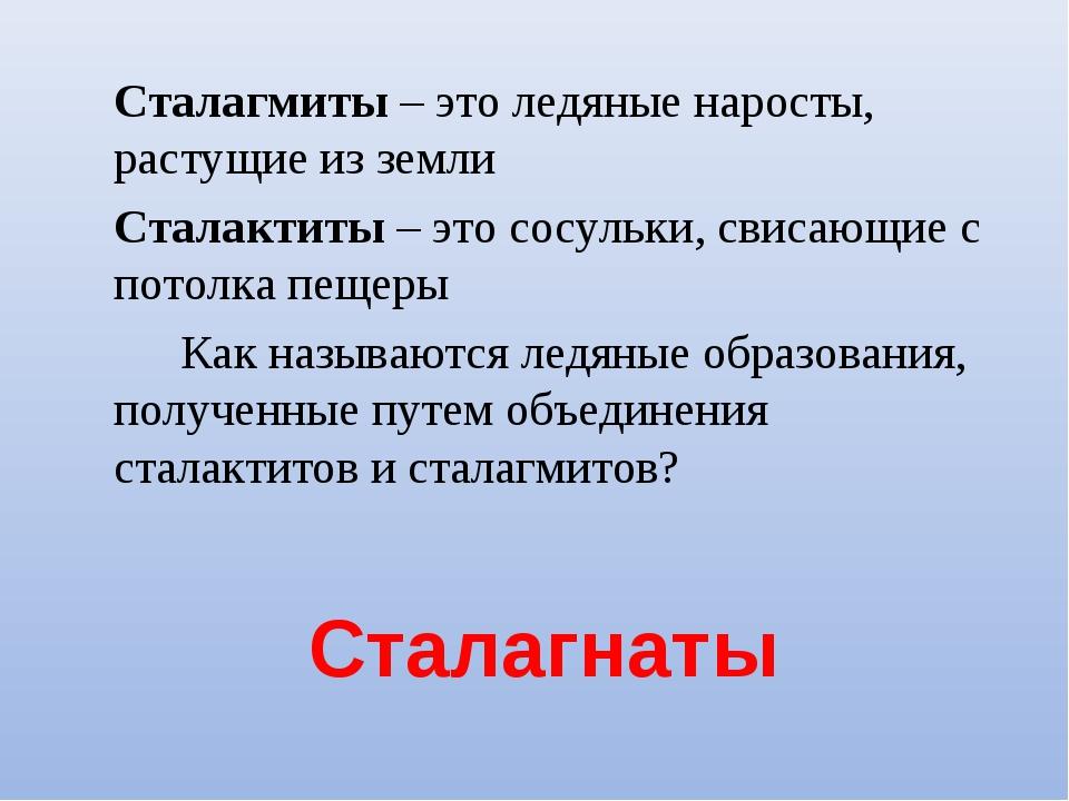 Сталагнаты Сталагмиты – это ледяные наросты, растущие из земли Сталактиты –...