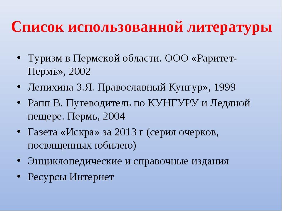 Список использованной литературы Туризм в Пермской области. ООО «Раритет-Перм...