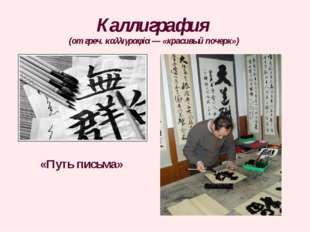 Каллиграфия (от греч. καλλιγραφία — «красивый почерк») «Путь письма»