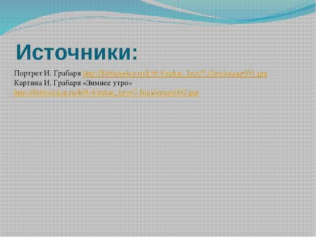 Источники: Портрет И. Грабаря http://bibliotekar.ru/k96-Grabar_Igor/7.files/i...