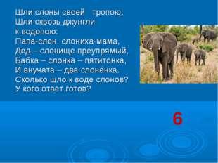 Шли слоны своей тропою, Шли сквозь джунгли к водопою: Папа-слон, слониха-мам