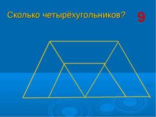 Сколько четырёхугольников? 9