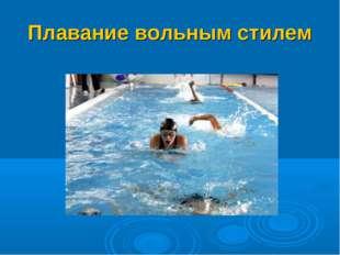 Плавание вольным стилем