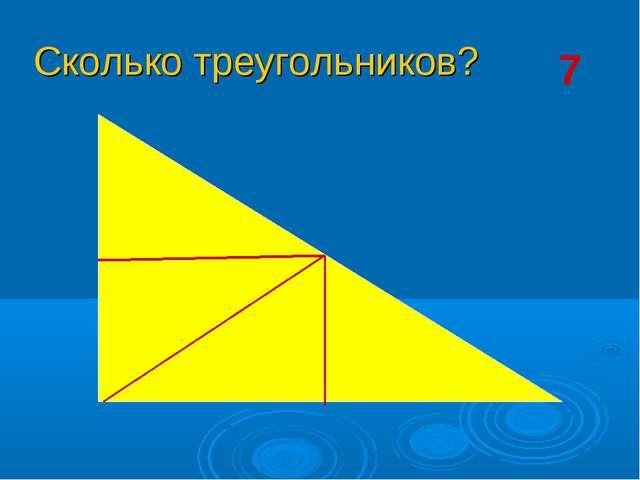 Сколько треугольников? 7