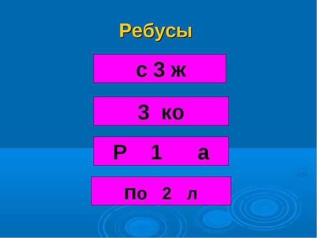 Ребусы с 3 ж 3 ко Р 1 а по 2 л