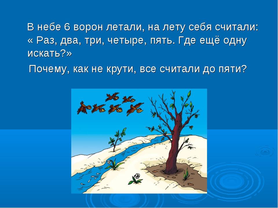 В небе 6 ворон летали, на лету себя считали: « Раз, два, три, четыре, пять....