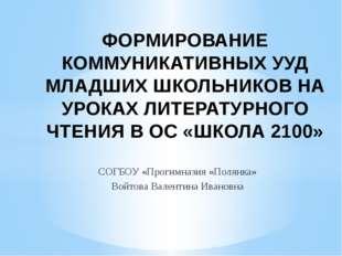 СОГБОУ «Прогимназия «Полянка» Войтова Валентина Ивановна ФОРМИРОВАНИЕ КОММУНИ