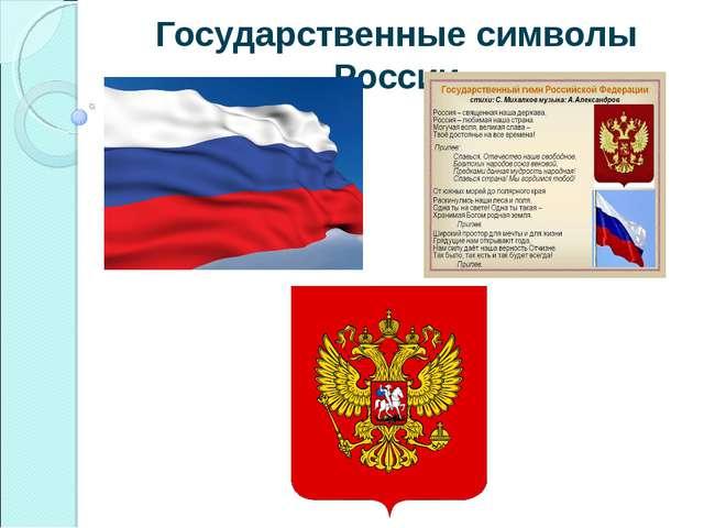 Флаг Государственные символы России