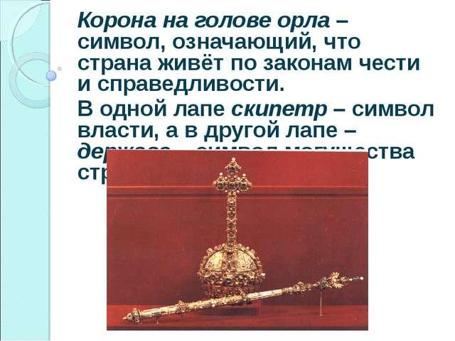 Корона на голове орла – символ, означающий, что страна живёт по законам чести...