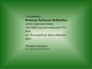 Составитель: Фоменко Людмила Андреевна, учитель русского языка ГБС(К)ОУ школы