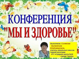 Выполнила: Солякова Валентина Владимировна, учитель начальных классов первой