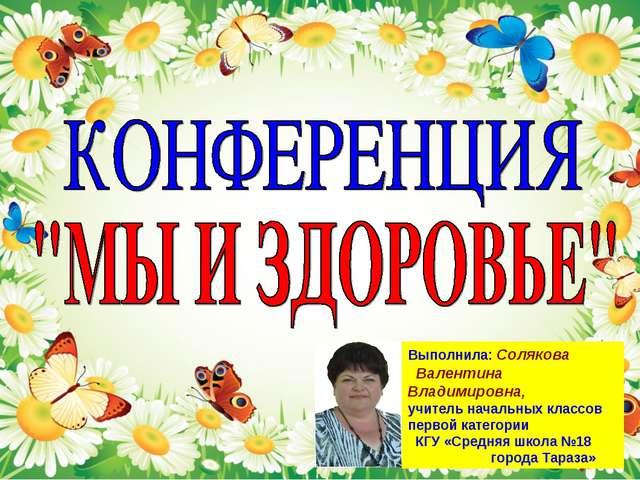 Выполнила: Солякова Валентина Владимировна, учитель начальных классов первой...