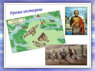 история Уроки истории