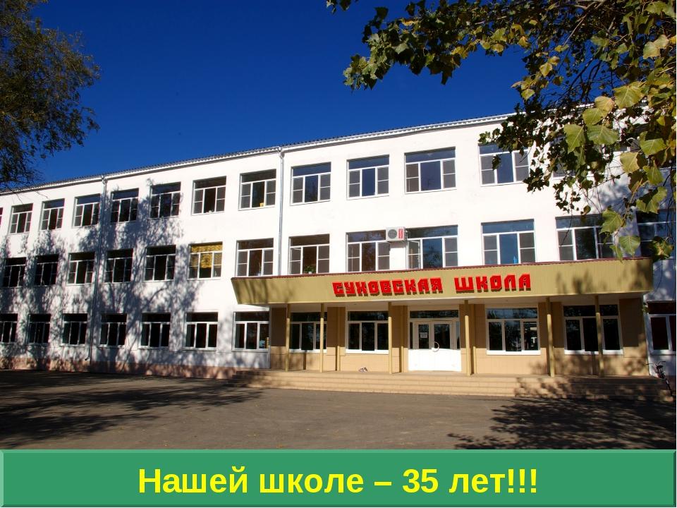Нашей школе – 35 лет!!!