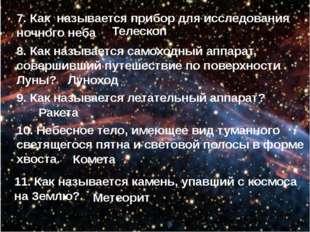 7. Как называется прибор для исследования ночного неба 8. Как называется само