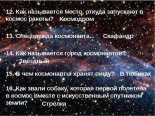 12. Как называется место, откуда запускают в космос ракеты? 13. Спецодежда ко