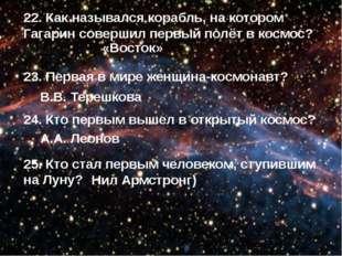 22. Как назывался корабль, на котором Гагарин совершил первый полёт в космос?
