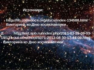 Источники: http://lib.convdocs.org/docs/index-134588.html - Викторина ко Дню