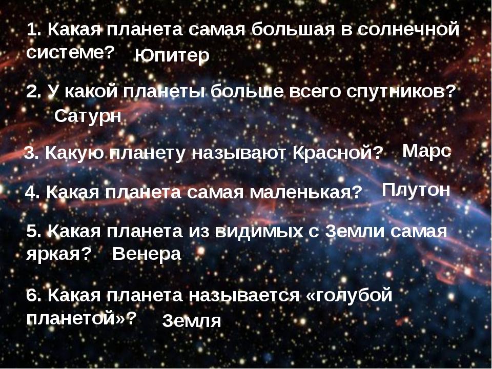 1. Какая планета самая большая в солнечной системе? 3. Какую планету называют...