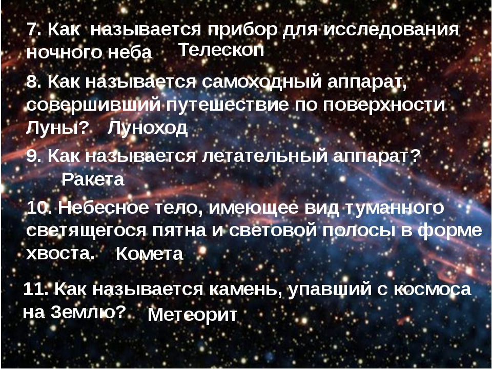 7. Как называется прибор для исследования ночного неба 8. Как называется само...