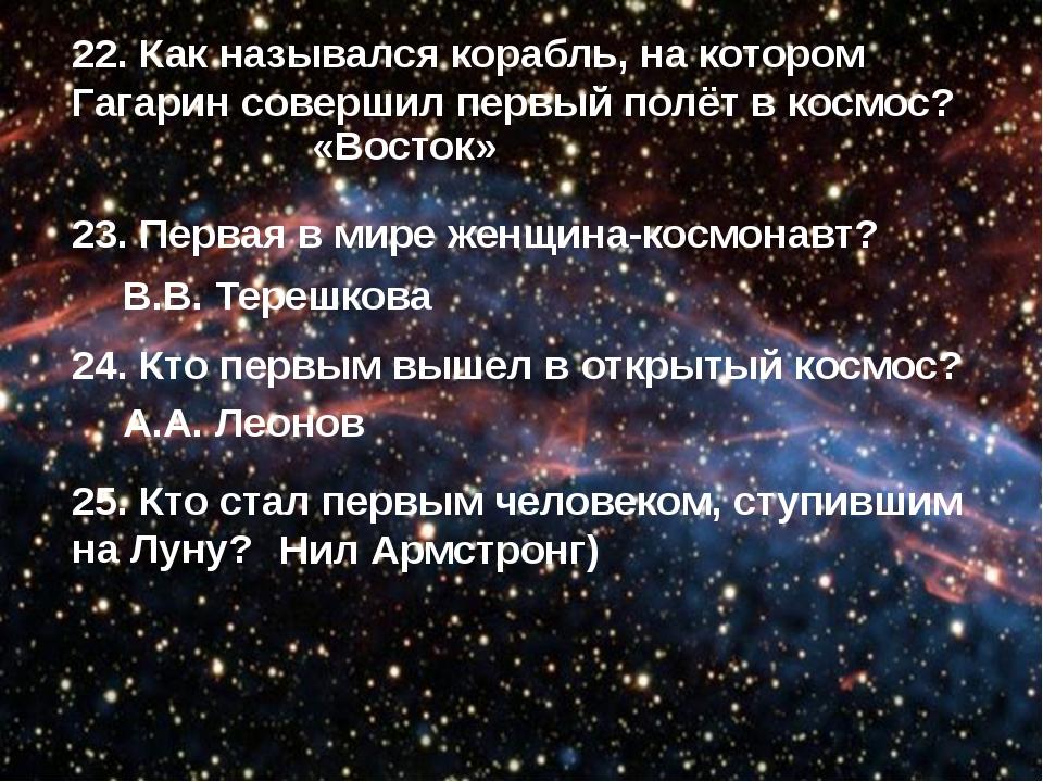 22. Как назывался корабль, на котором Гагарин совершил первый полёт в космос?...