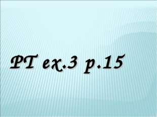 PT ex.3 p.15