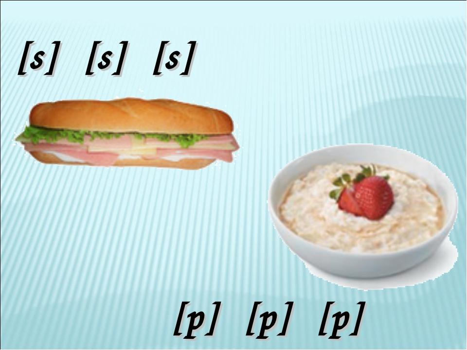 [p] [p] [p] [s] [s] [s]