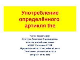 Употребление определённого артикля the Автор презентации: Сергеева Анжелика В