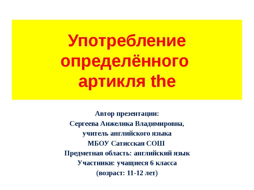 Употребление определённого артикля the Автор презентации: Сергеева Анжелика В...