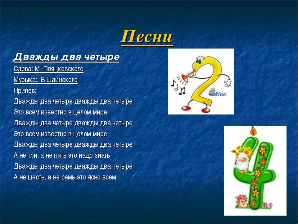 Песни Дважды два четыре Слова: М. Пляцковского Музыка: В.Шаинского Припев: Дв...
