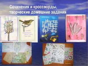 Сочинения и кроссворды, творческие домашние задания