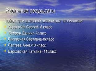 Реальные результаты Победители школьной олимпиады по биологии Коронотов Серге