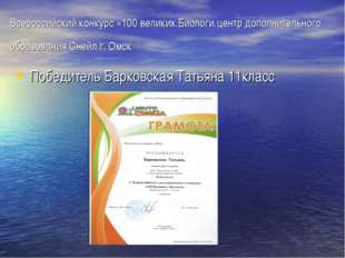Всероссийский конкурс «100 великих.Биологи.центр дополнительного образования